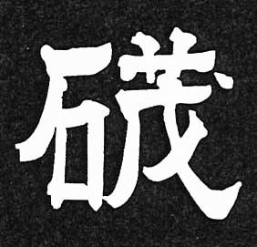 石工 芳村 茂右衛門(もえもん)の履歴 - 京都の石屋〔石茂〕芳村石材店